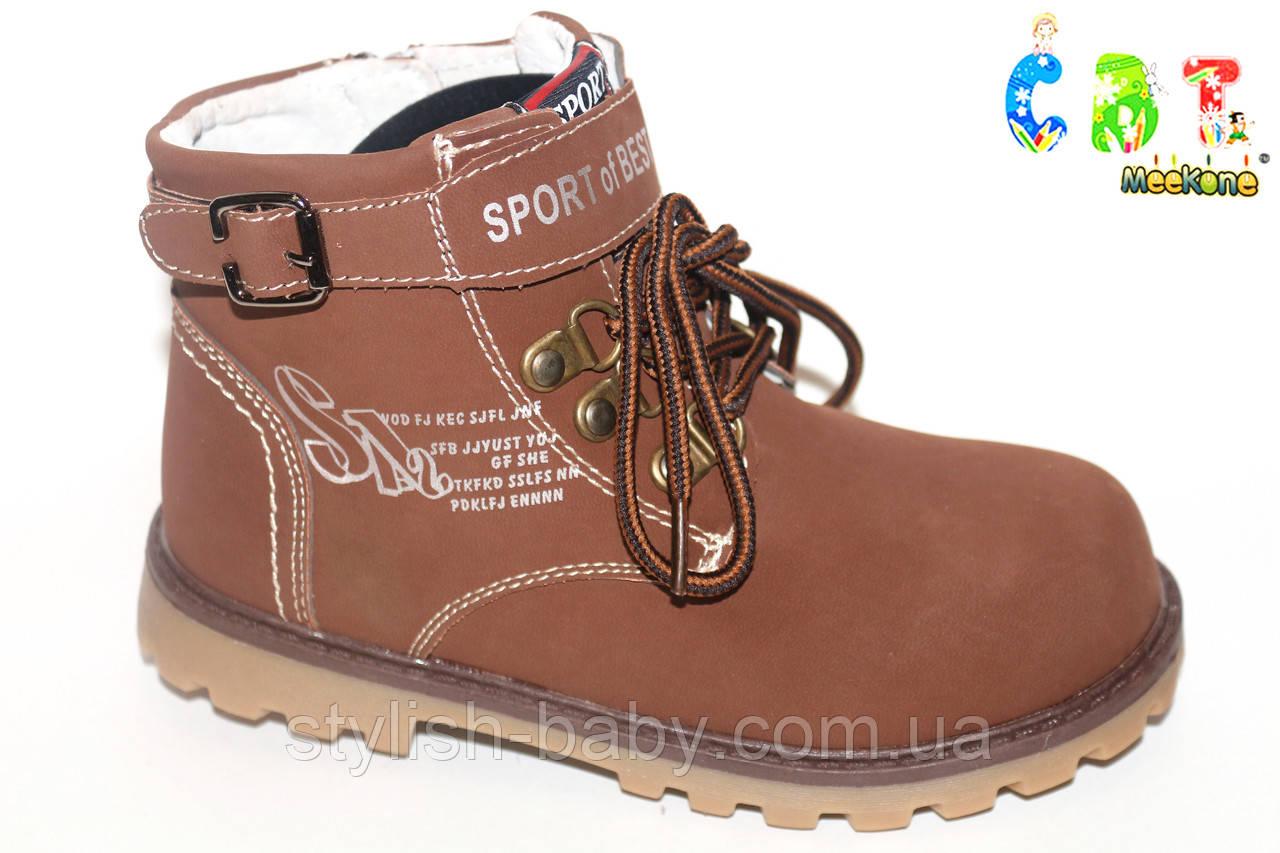 Детская демисезонная обувь ТМ. Meekone для мальчиков (разм. с 27 по 32)