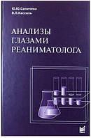 Кассиль, Сапичева: Анализы глазами реаниматолога
