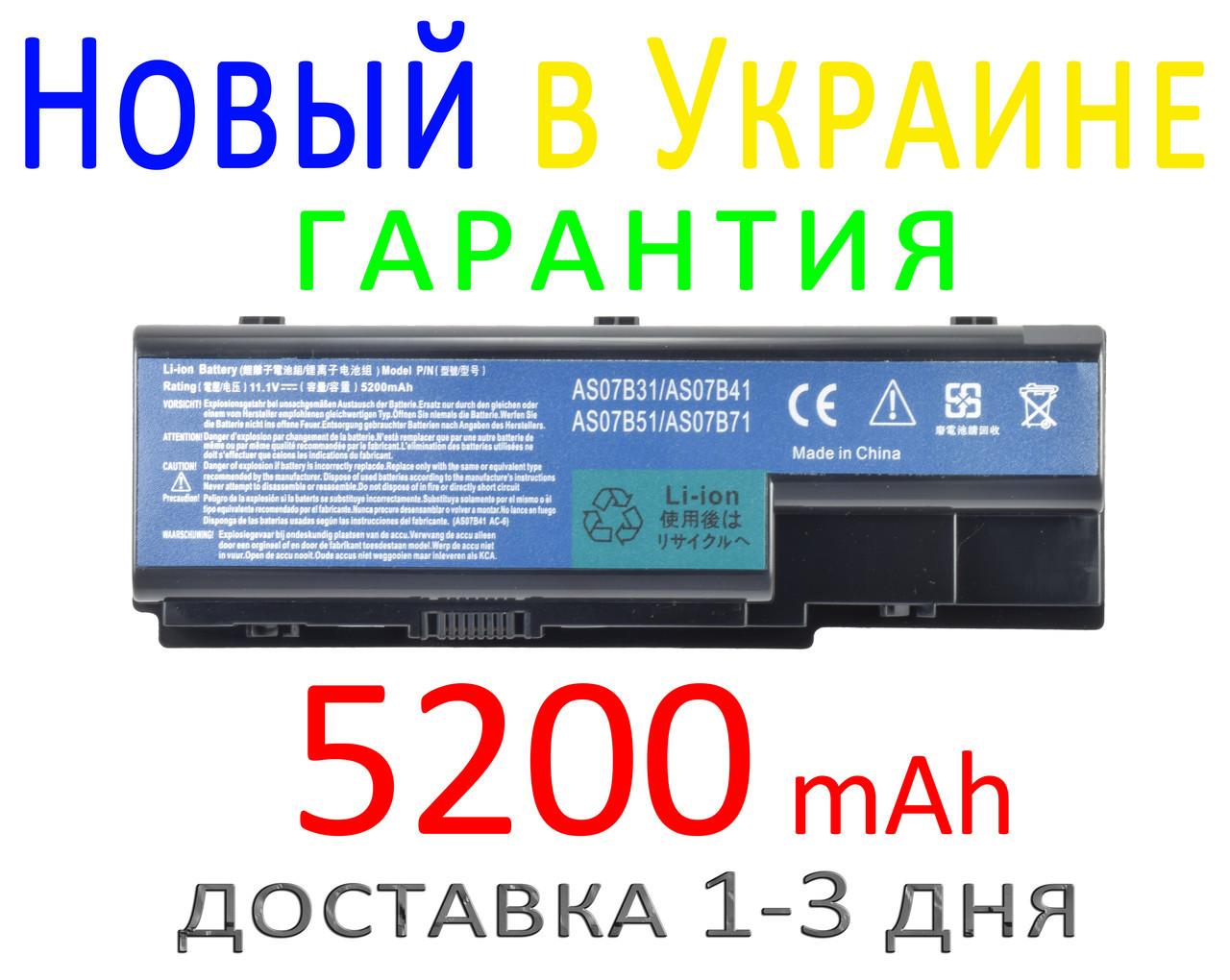 Аккумулятор батарея AS07B31 AS07B41 AS07B51 AS07B61 AS07B71 AS07B72 LC.BTP00.008 BT.00804.024