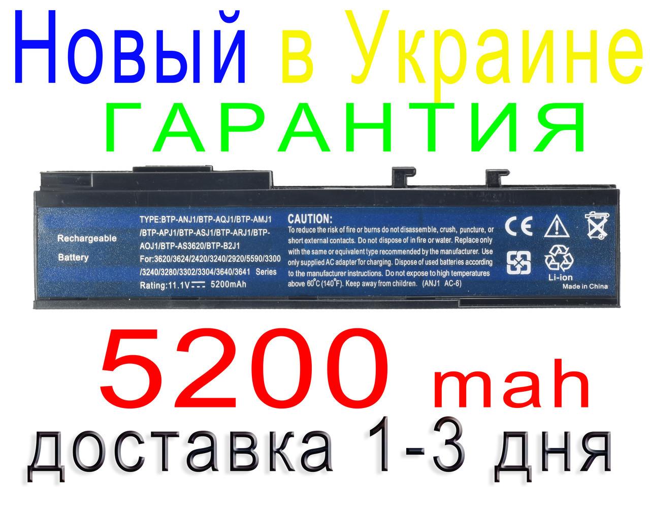 Аккумулятор батарея BT.00903.004 BT.00904.003 BT00607.003 BTP-AMJ1 BTP-AOJ1 BTP-APJ1 BTP-AQJ1