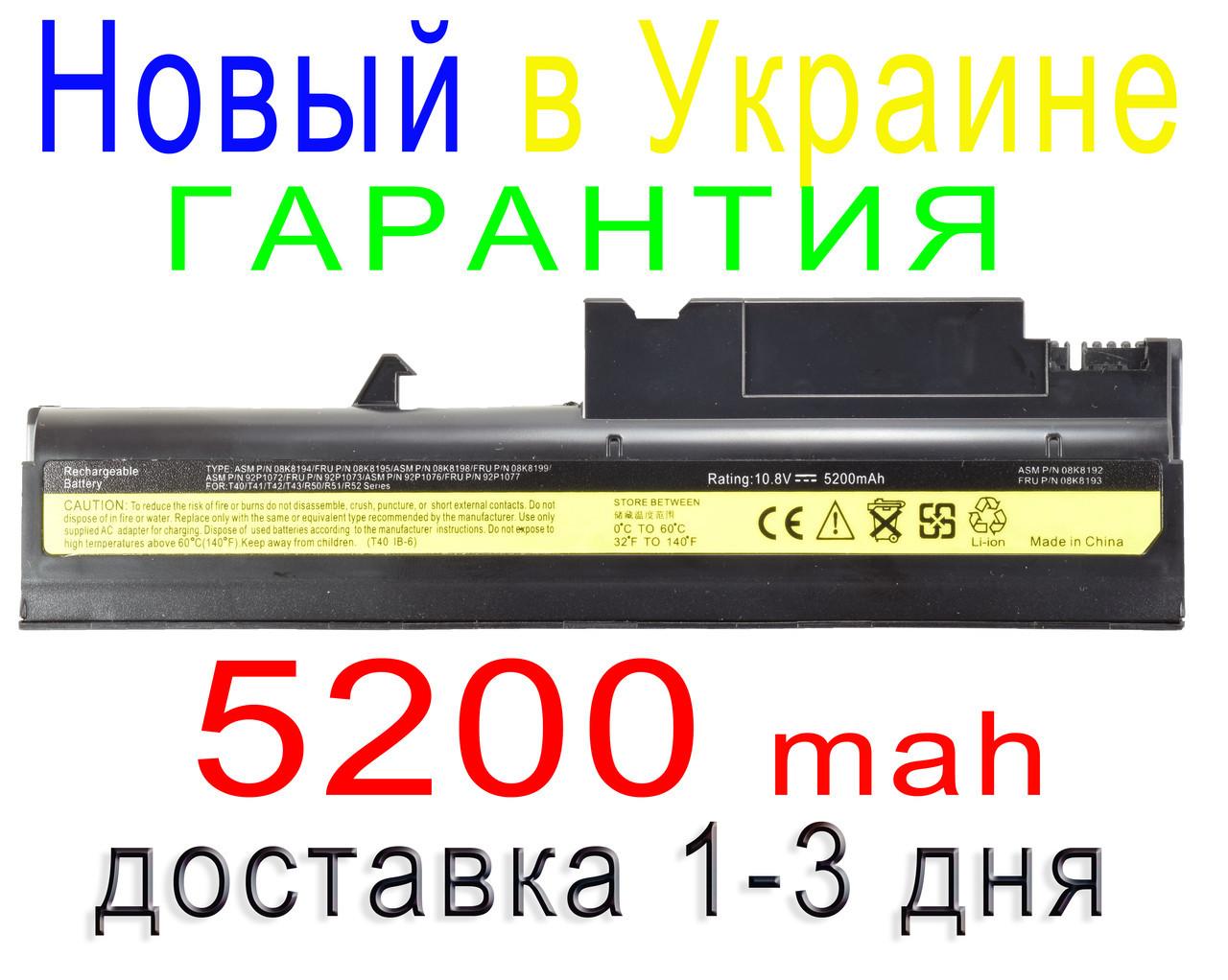 Аккумулятор батарея 08K8199 08K8201 110-IB042-10-0 92P1013 92P1061 92P1076 92P1077 92P1086 92P1102