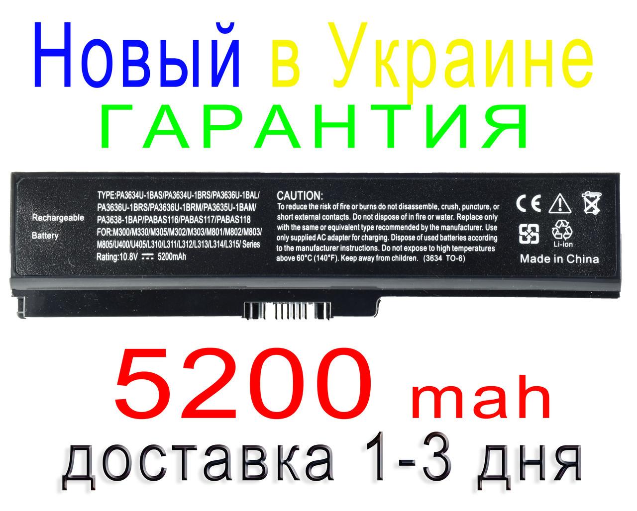 Аккумулятор батарея PA3728U-1BRS PA3780U-1BRS PA3816U PA3816U-1BAS PA3816U-1BRS
