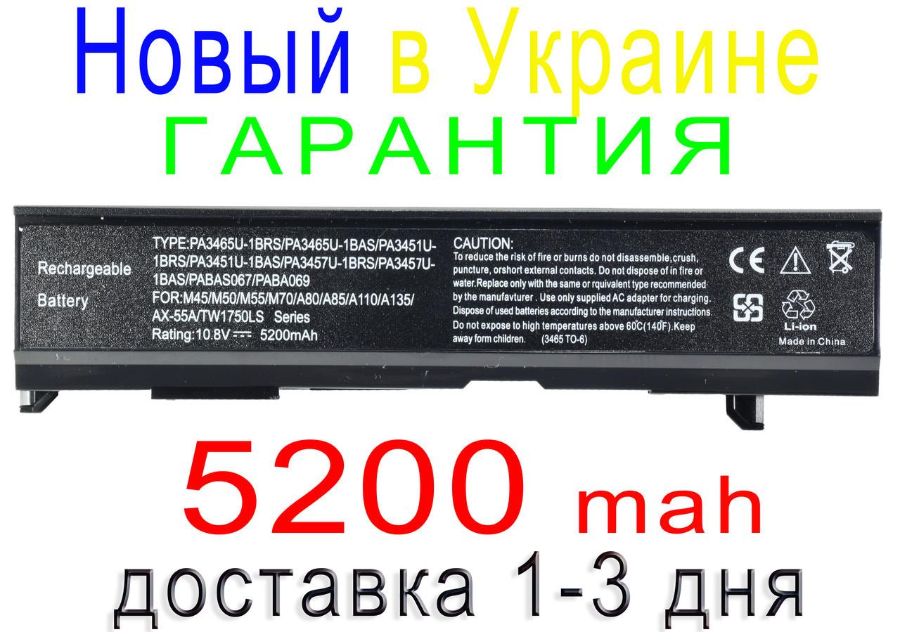 Аккумулятор батарея PABAS067 PA3365U PA3465U-1BAS PABAS069