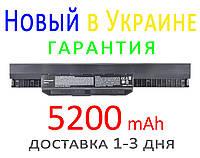Аккумулятор батарея A31-K53 A32-K53 A41-K53 A42-K53 A31-K53 A43EI241SV-SL BTC-AUK53NB CS-AUK53NB