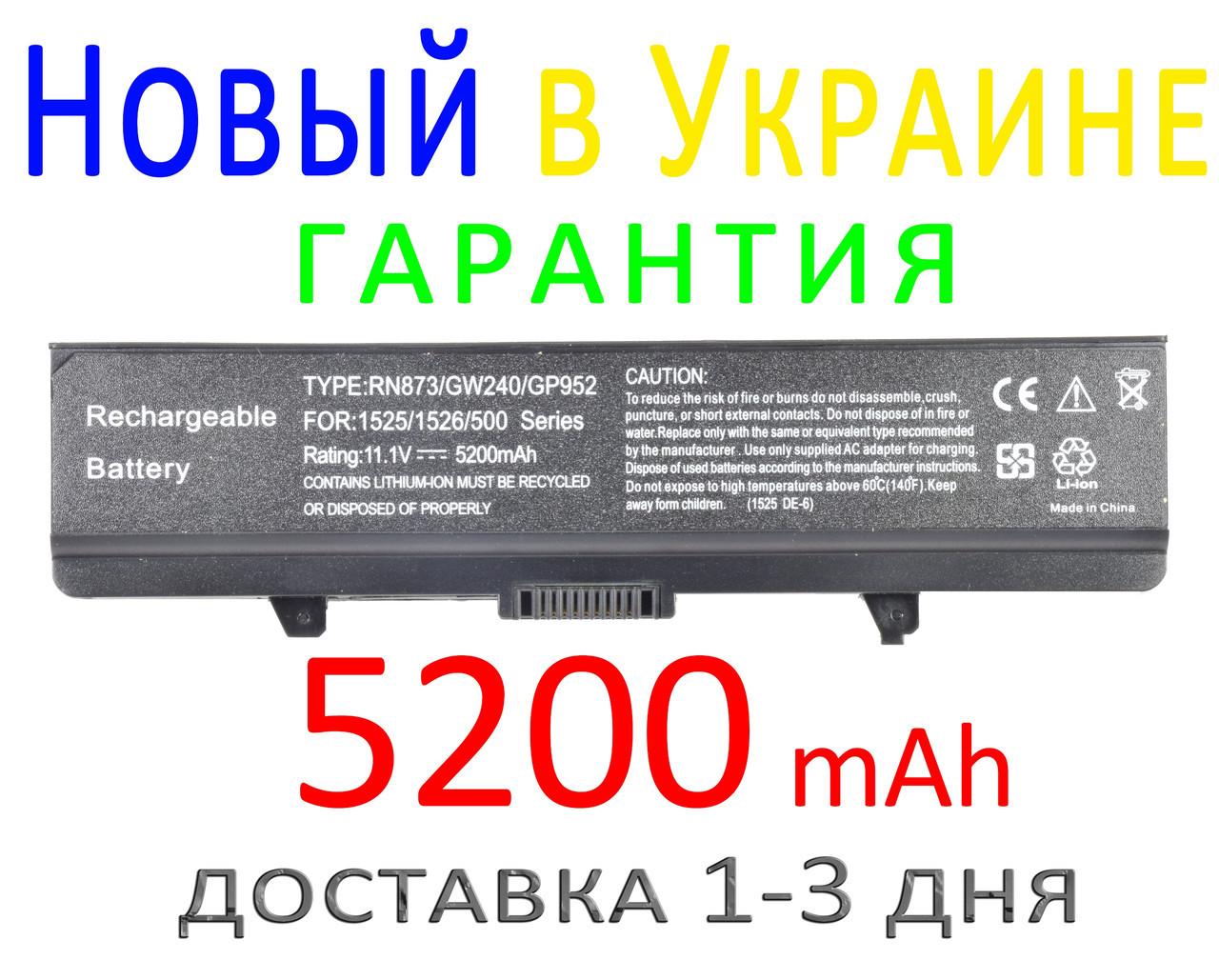 Аккумулятор батарея GW240 GW252 0GW252 GP952 RU586 RN873 X284G HP297 D608H 312-0626 312-0634