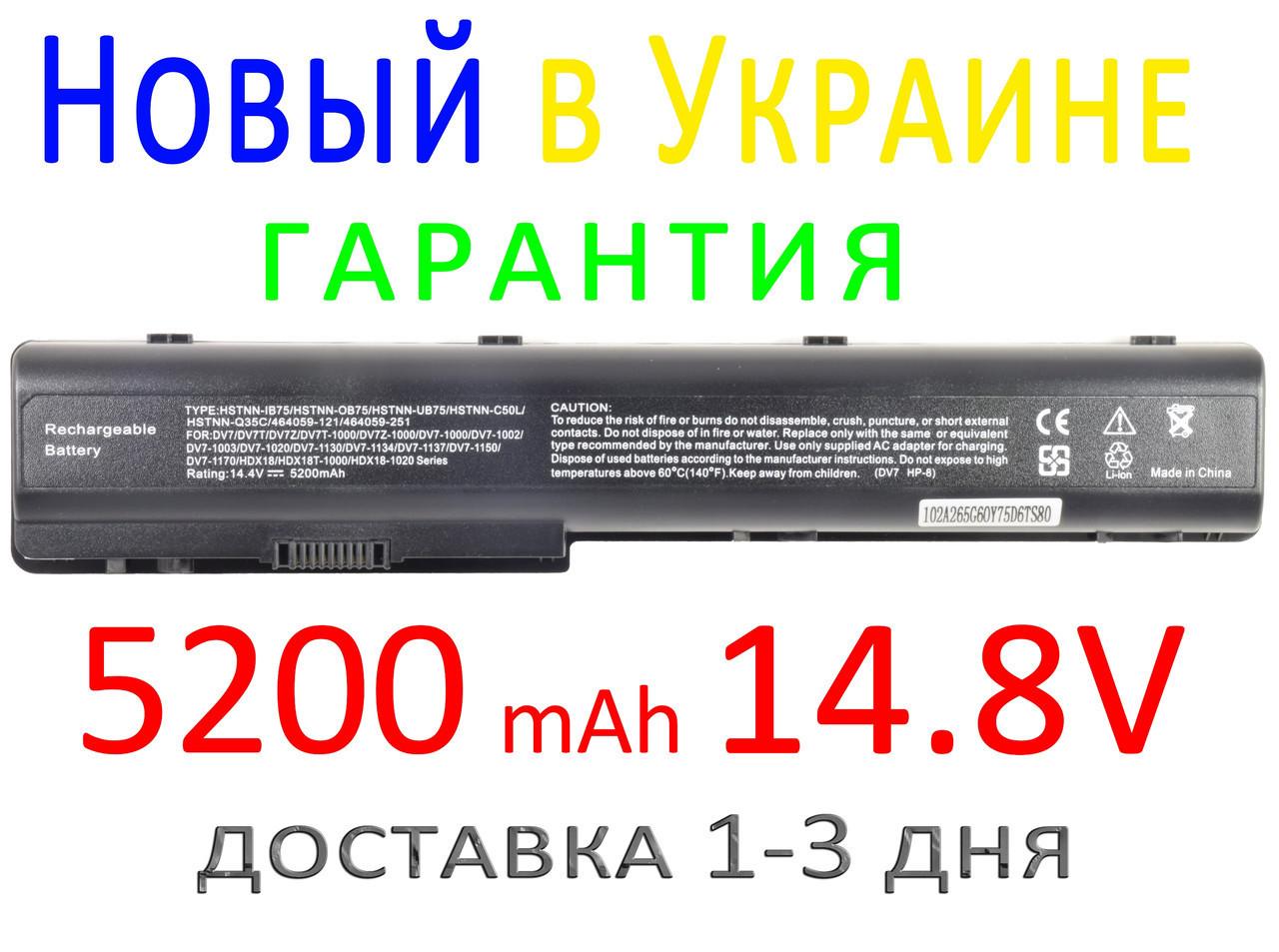 Аккумулятор батарея HSTNN-C50C HSTNN-Q35C HSTNN-Q36C HSTNN-IB97 516478-191 HSTNN-OB75 NBP8A94