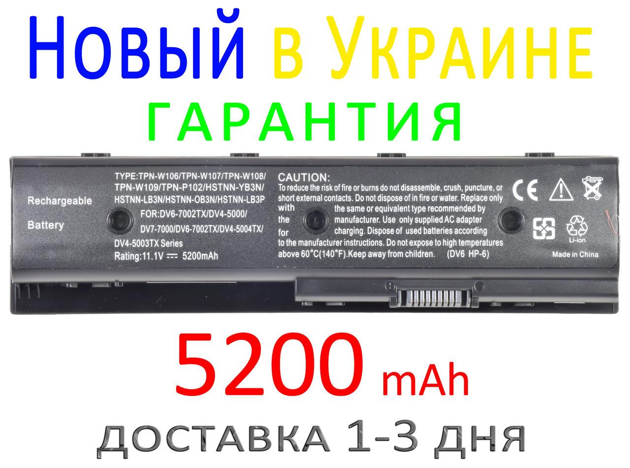 Аккумулятор батарея HSTNN-OB3N HSTNN-LB3P MO06 MO09 671567-14 671567-421 671567-831 671731-001