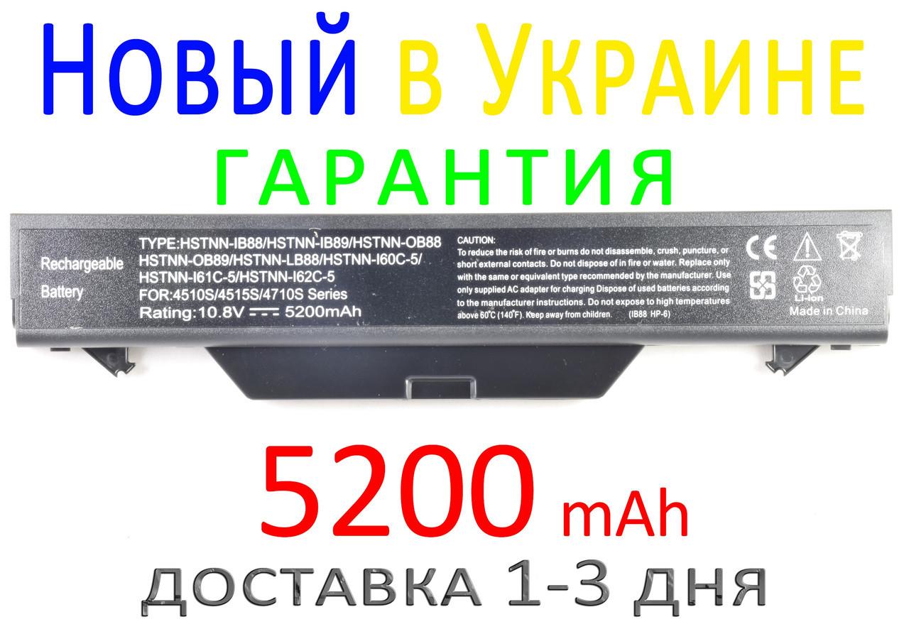 Аккумулятор батарея HP 572032-001 HSTNN-OB88 HSTNN-XB88 NBP8A157B1 HSTNN-OB89 HSTNN-IB88 513130-321