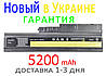 Аккумулятор батарея 40Y6799 92P1140 92P1142 42T4504 42T4513 42T5233 92P1139 92P1141 40Y6797 42T4620