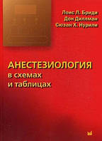 Бриди, Диллман Дон, Нурили Анестезиология в схемах и таблицах