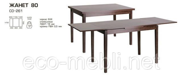 Стіл дерев'яний Жанет 80