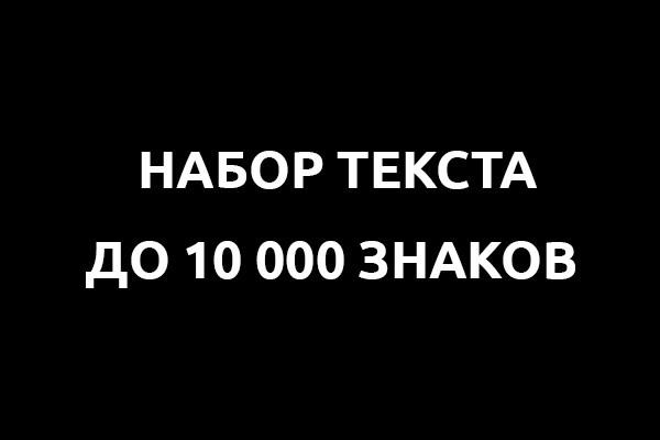Набор текста. До 10 000 знаков.