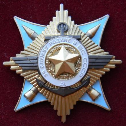 Орден За службу Родине в ВС СССР I степень(копия)