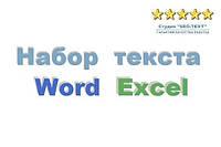 Набор текста в Word