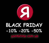 У нас тоже Black Friday!