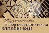 Набор печатных и рукописных текстов