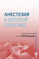 Лазарев Анестезия в детской практике