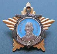 Орден Ушакова II степень(копия)