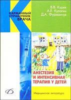 Курек, Фурманчук, Кулагин Анестезия и интенсивная терапия у детей