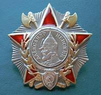 Орден Александра Невского (копия)