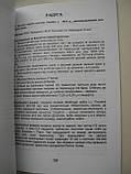 Каталог сортів та гібридів Селекційно-генетичного інституту, фото 9