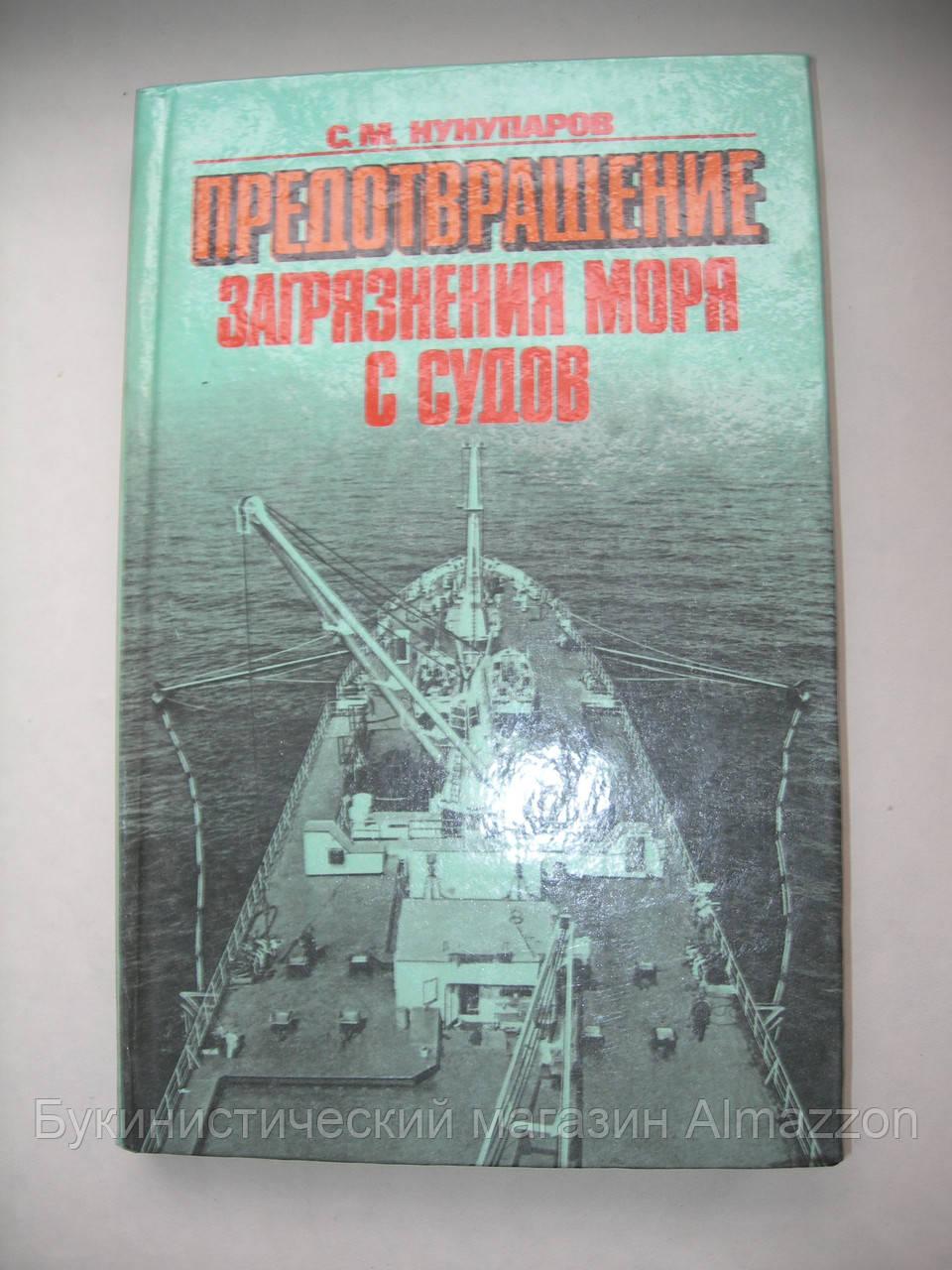 """С.Нунупаров """"Предотвращение загрязнения моря с судов"""""""