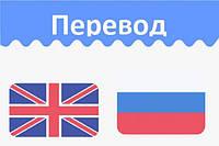 Сделаем литературный перевод текст с английского на русский (украинский) 4000 зн.