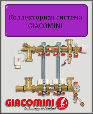 GIACOMINI коллектор для теплого пола в сборе на 8 контуров