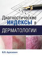 Адаскевич Диагностические индексы в дерматологии