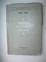 Ленинградский окружной военный госпиталь. Сборник научных трудов. 1946 год