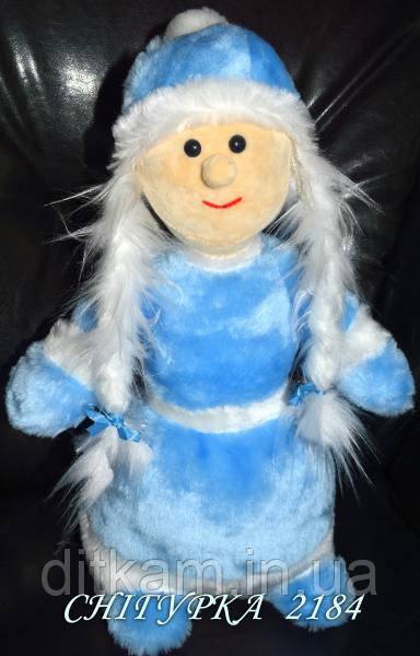 Мягкая игрушка Снегурка (45см)