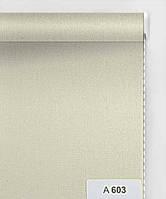 А 603 серый - мышинный до 40 см, высота до 1,60 м, Тканевая ролета открытого типа