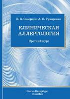 Скворцов Клиническая аллергология. Краткий курс