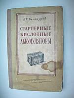 """И.Белогуров """"Стартерные кислотные аккумуляторы"""""""