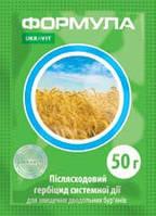 Гербицид системный ФОРМУЛА (Хармони)соя,зерновые, кукуруза, лен-долгунец, ВГ 0,05 кг