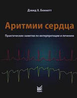 Беннетт Аритмии сердца: Практические заметки по интерпретации и лечению