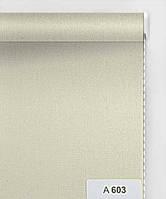 А 603 серый - мышинный до 55 см, высота до 1,60 м, Тканевая ролета открытого типа