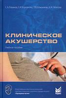 Боровкова, Леваков, Шеманаева Клиническое акушерство. Учебное пособие.