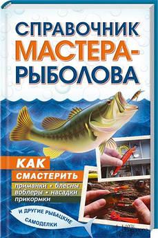 Справочник мастера-рыболова. Как смастерить приманки, блесны, воблеры, насадки, прикормки и другие р
