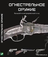 Огнестрельное оружие Большой иллюстрированный атлас