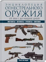 Энциклопедия огнестрельного оружия. Пистолеты, автоматы, пулеметы, винтовки. Более 300 видов