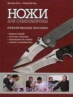 Ножи для самообороны