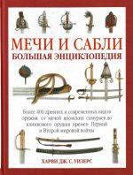 Мечи и сабли. Большая энциклопедия