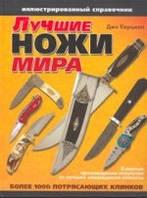 Лучшие ножи мира. Иллюстрированный справоник