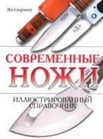 Современные ножи