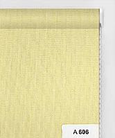 А 606 песочный до 40 см, высота до 1,60 м, Тканевая ролета открытого типа
