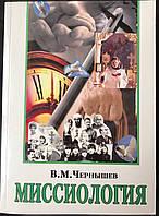 Миссиология. В.М. Чернышов. , фото 1