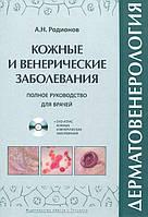 Родионов Дерматовенерология. Полное руководство для врачей (+ DVD-ROM)