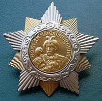 Орден Богдана Хмельницкого I степень (копия)