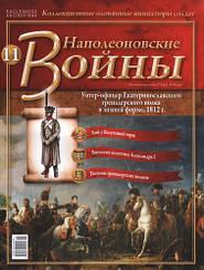Наполеонівські війни №11